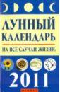 Лунный календарь на все случаи жизни: 2011 год