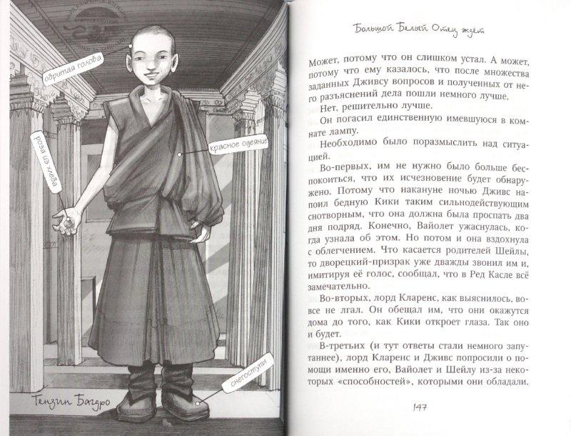 Иллюстрация 1 из 7 для В поисках Йети - Альберто Мелис   Лабиринт - книги. Источник: Лабиринт
