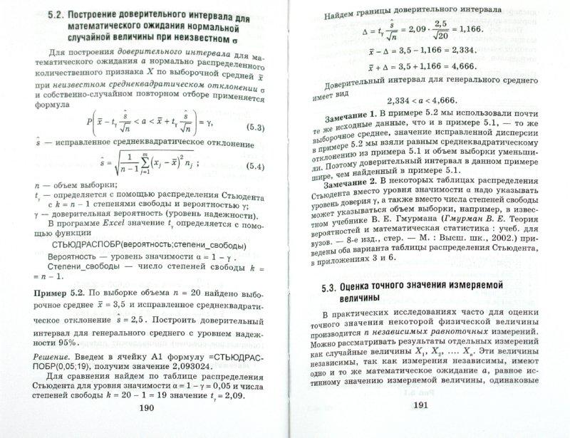 Решебник задач по статистике для вузов