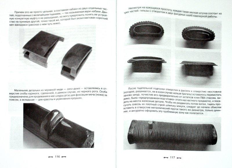 Иллюстрация 1 из 31 для Японское оружие крупным планом - Валерий Хорев   Лабиринт - книги. Источник: Лабиринт