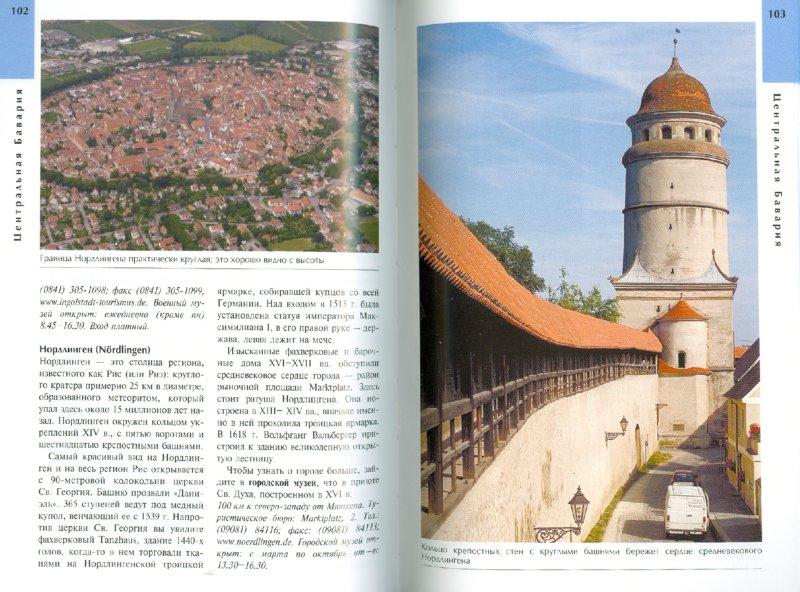 Иллюстрация 1 из 6 для Бавария и Мюнхен: Путеводитель - Бентли, Кэтлинг, Локе   Лабиринт - книги. Источник: Лабиринт