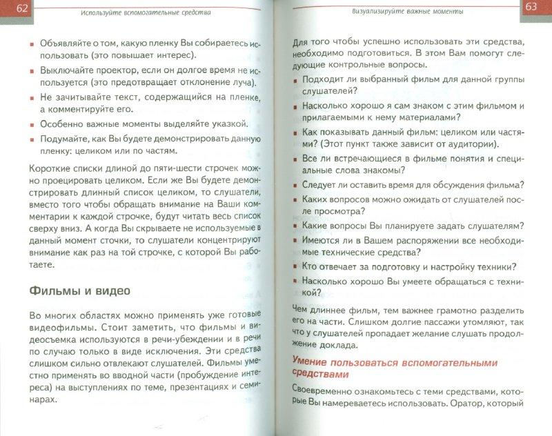 Иллюстрация 1 из 5 для Риторика. Искусство говорить свободно и убедительно - Вольфганг Ментцель   Лабиринт - книги. Источник: Лабиринт