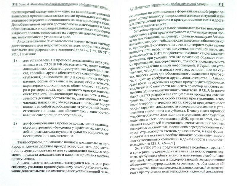 Иллюстрация 1 из 10 для Искусство речи в суде присяжных: учебно-практическое пособие - Трунов, Мельник | Лабиринт - книги. Источник: Лабиринт