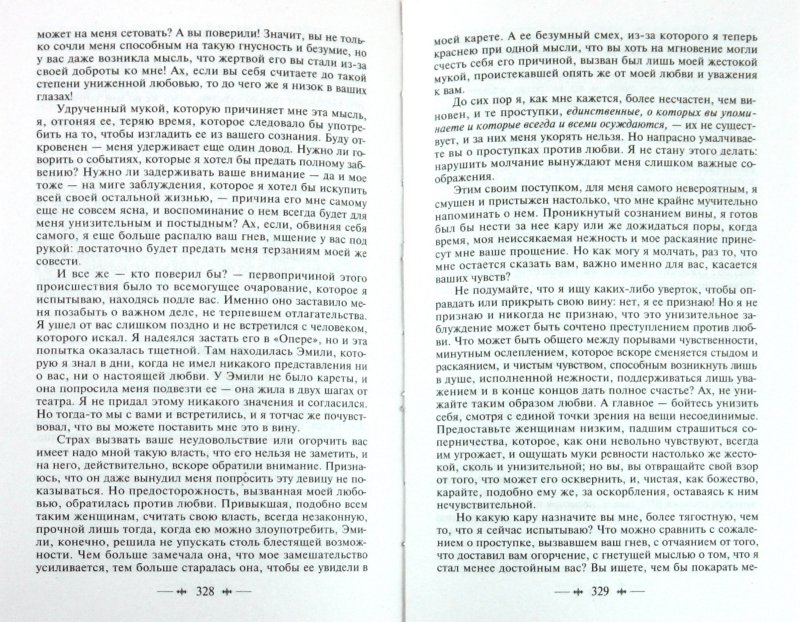 Иллюстрация 1 из 26 для Опасные связи - Шодерло де Лакло Пьер-Амбруаз | Лабиринт - книги. Источник: Лабиринт