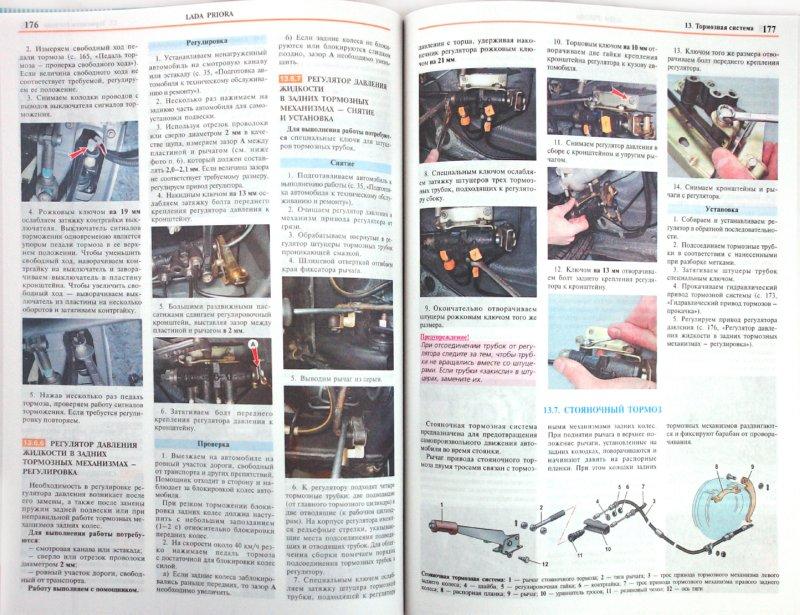 Иллюстрация 1 из 8 для Автомобили LADA PRIORA. Эксплуатация, обслуживание, ремонт. С каталогом запасных частей | Лабиринт - книги. Источник: Лабиринт