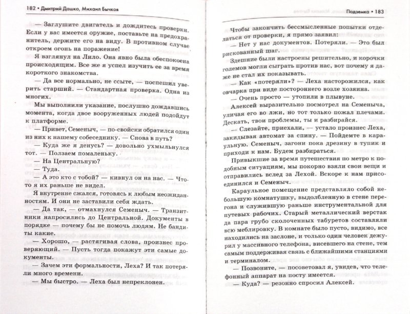 Иллюстрация 1 из 10 для Подземка - Дашко, Бычков | Лабиринт - книги. Источник: Лабиринт