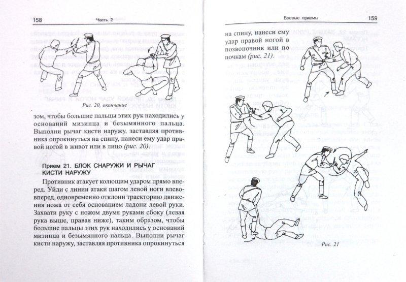 Рукопашный бой спецназа гру скачать книги
