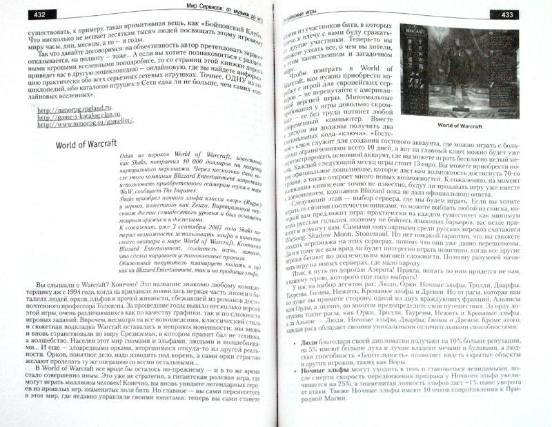 Иллюстрация 1 из 4 для Новейший самоучитель Интернет - Виталий Леонтьев | Лабиринт - книги. Источник: Лабиринт