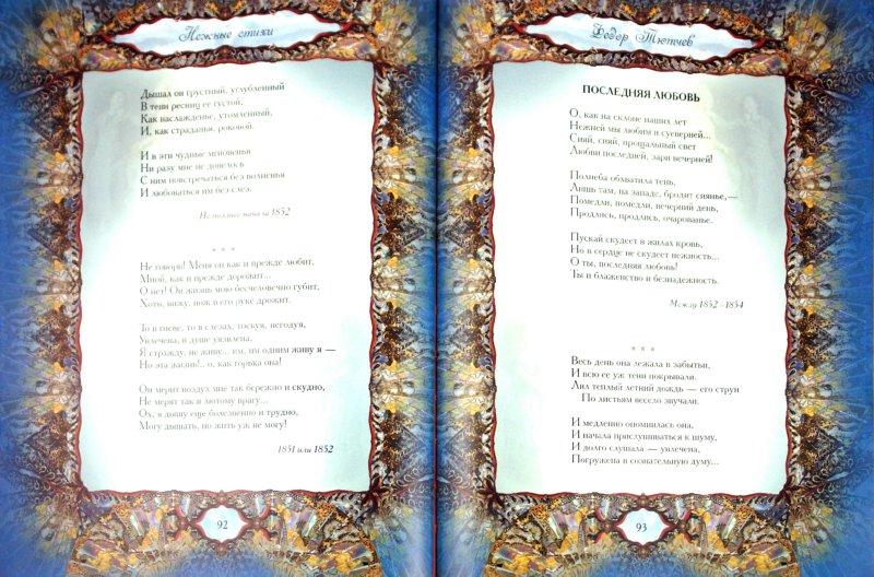 Иллюстрация 1 из 87 для Нежные стихи. Сборник любовной лирики | Лабиринт - книги. Источник: Лабиринт