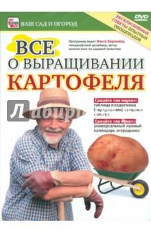 Все о выращивании картофеля (DVD) все о выращивании огурцов dvd