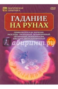 Гадание на рунах (DVD)