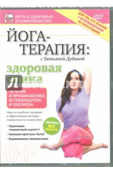 Йога-терапия. Здоровая спина (DVD)