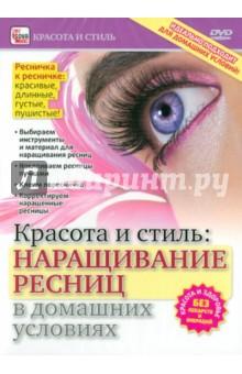 Наращивание ресниц в домашних условиях (DVD)