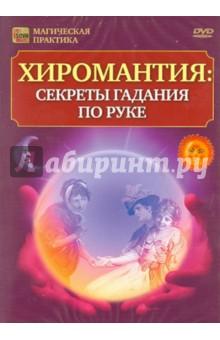 Хиромантия: секреты гадания по руке (DVD)