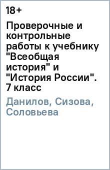 Книга Проверочные и контрольные работы к учебнику Всеобщая  Проверочные и контрольные работы к учебнику Всеобщая история и История России