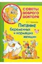 купить Храмцова Елена Георгиевна Питание беременных и кормящих женщин онлайн
