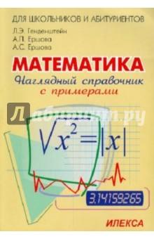 Наглядный справочник по математике с примерами. Для абитуриентов, школьников, учителей рентгеноспектральный справочник