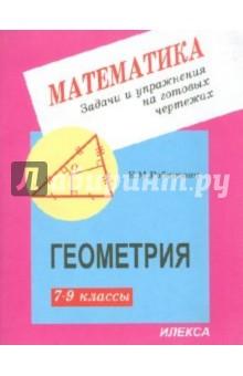 Гдз по Геометрии 7 Класс Е.м. Рабинович