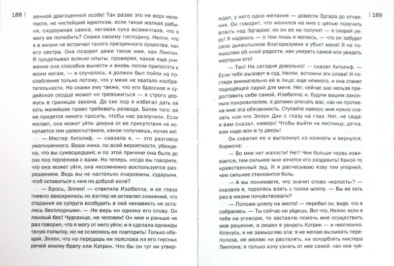 Иллюстрация 1 из 5 для Грозовой перевал - Эмили Бронте | Лабиринт - книги. Источник: Лабиринт