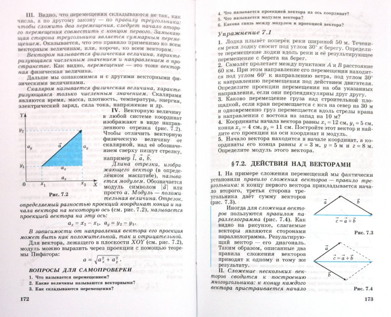 гдз по физике пинский