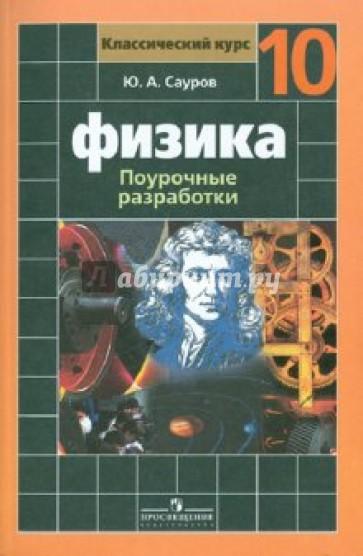 Гдз По Физике Сауров