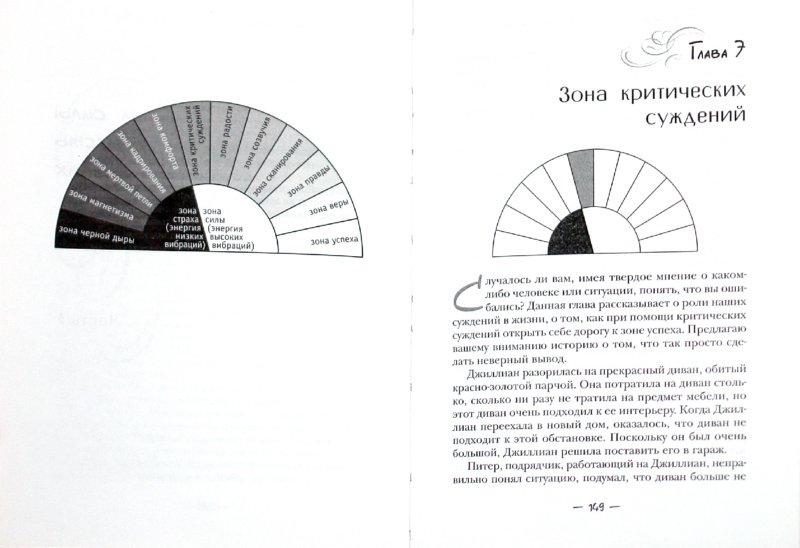 Иллюстрация 1 из 17 для Игра на квантовом поле. Меняя выбор - меняем жизнь - Бренда Андерсон | Лабиринт - книги. Источник: Лабиринт