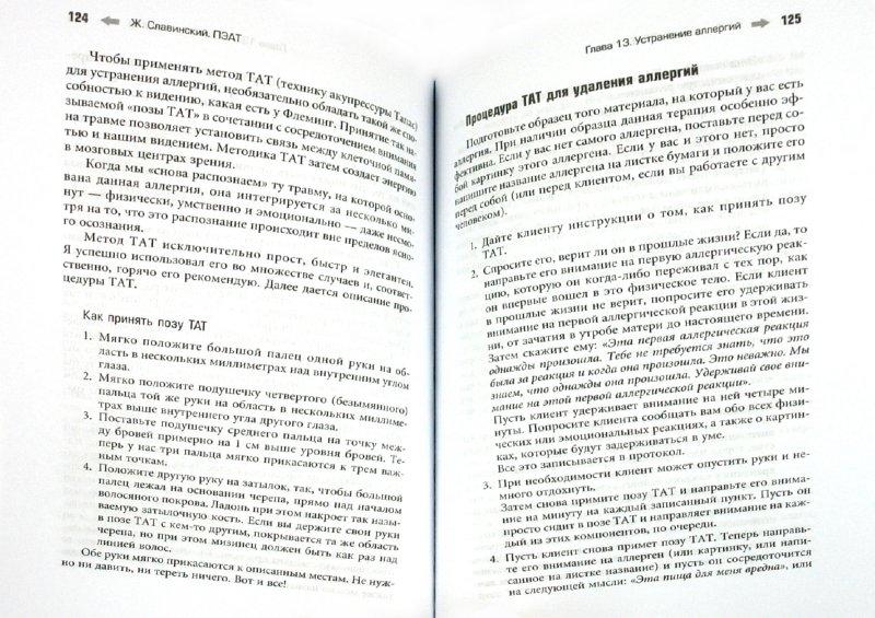 Иллюстрация 1 из 4 для ПЭАТ: решаем психологические проблемы самостоятельно - Живорад Славинский   Лабиринт - книги. Источник: Лабиринт