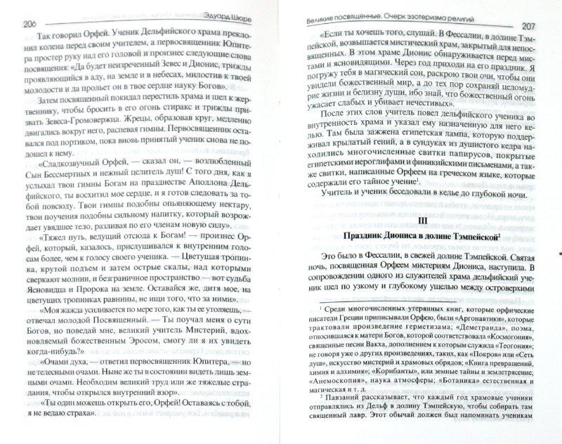 Иллюстрация 1 из 19 для Великие посвященные. Очерк эзотеризма религий - Эдуард Шюре   Лабиринт - книги. Источник: Лабиринт