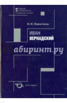 Иван Вернадский