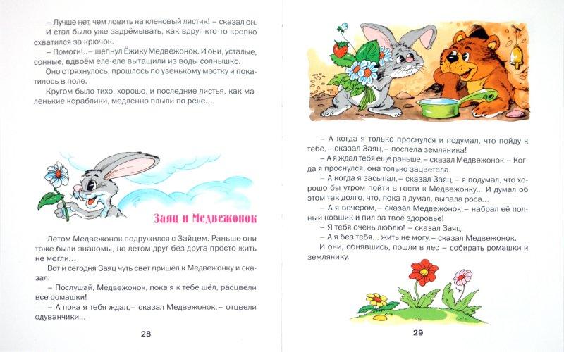 Иллюстрация 1 из 6 для Ежик в тумане - Сергей Козлов | Лабиринт - книги. Источник: Лабиринт
