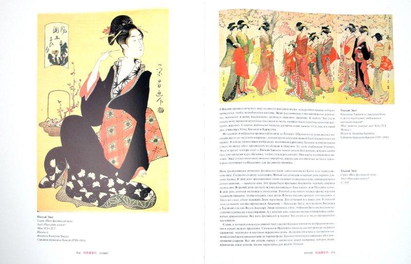Иллюстрация 1 из 24 для Японская гравюра | Лабиринт - книги. Источник: Лабиринт