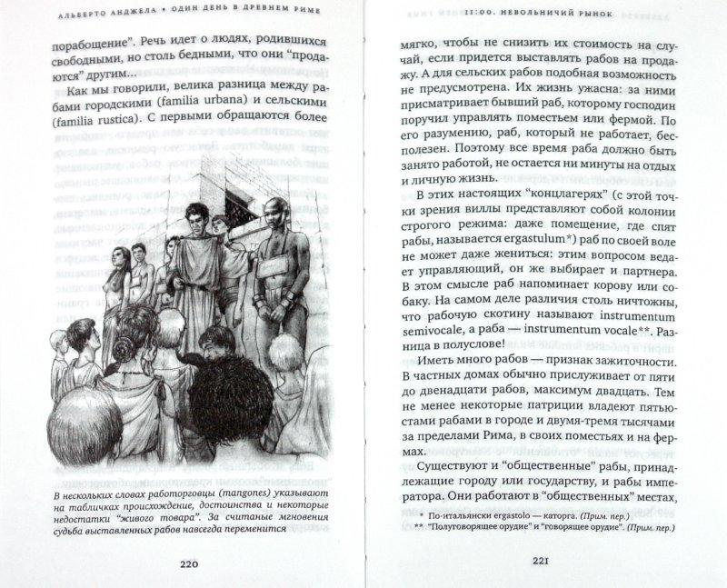 Иллюстрация 1 из 11 для Один день в Древнем Риме. Повседневная жизнь, тайны и курьезы - Анжела Альберто | Лабиринт - книги. Источник: Лабиринт