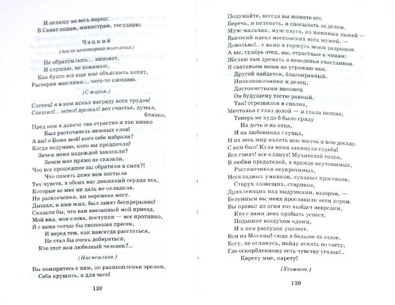 Иллюстрация 1 из 7 для Горе от ума. Пьесы - Александр Грибоедов | Лабиринт - книги. Источник: Лабиринт