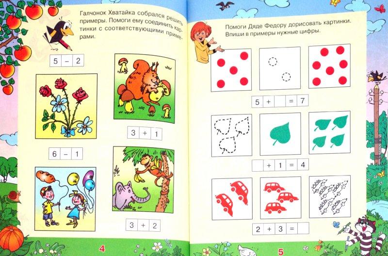 Иллюстрация 1 из 27 для Учимся решать примеры с котом Матроскиным. Пособие для детей 5-7 лет | Лабиринт - книги. Источник: Лабиринт