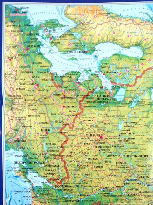 Иллюстрация 1 из 15 для Карта складная. Мир и Россия (физические)   Лабиринт - книги. Источник: Лабиринт