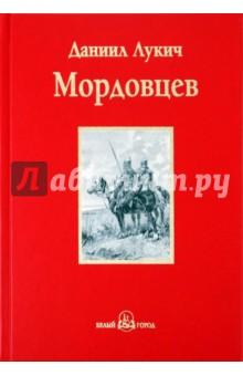Господин Великий Новгород голомолзин е великий новгород тверь клин вышний волочек валдай бологое