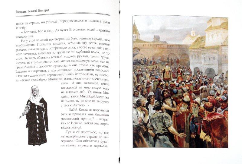 Иллюстрация 1 из 43 для Господин Великий Новгород - Даниил Мордовцев   Лабиринт - книги. Источник: Лабиринт