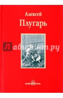 Крестники Александра Невского плугарь а ф крестники александра невского роман