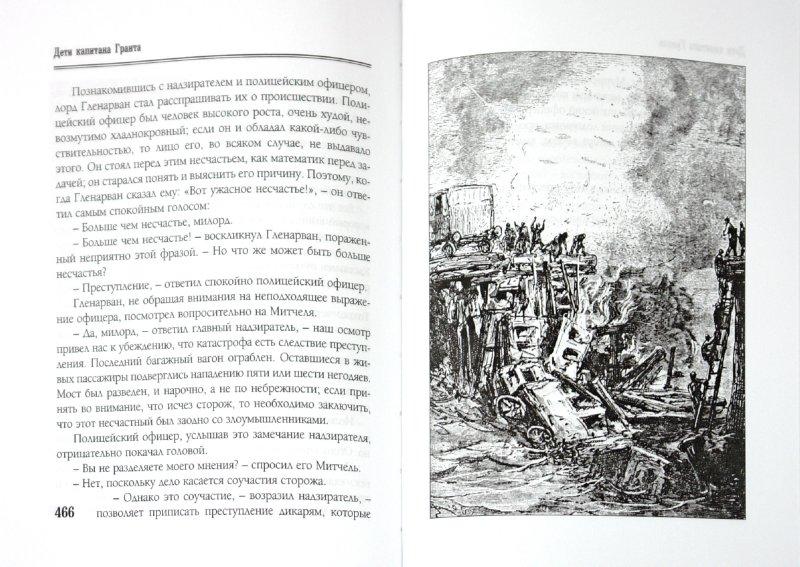 Иллюстрация 1 из 19 для Дети капитана Гранта - Жюль Верн | Лабиринт - книги. Источник: Лабиринт