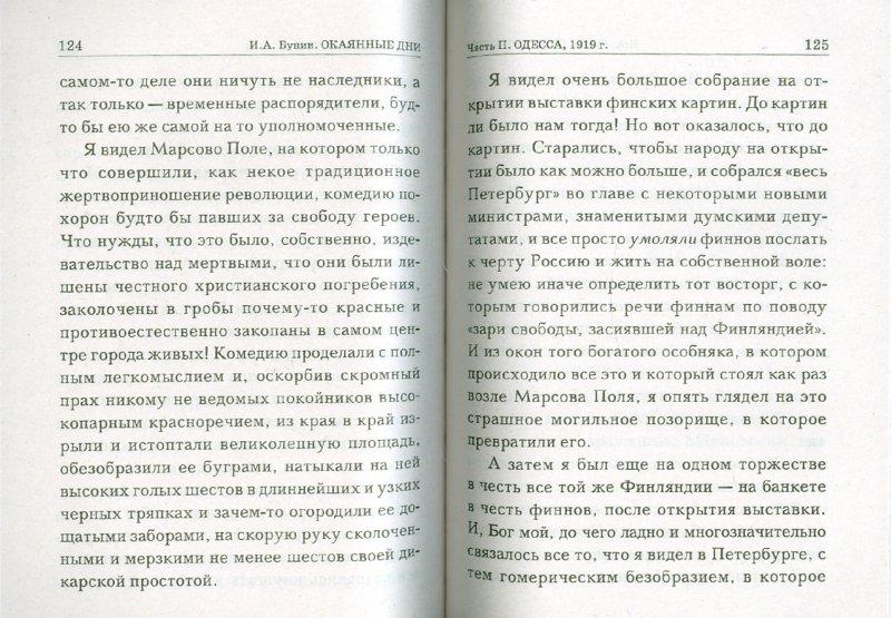 Иллюстрация 1 из 6 для Окаянные дни - Иван Бунин   Лабиринт - книги. Источник: Лабиринт