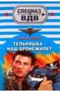 Зверев Сергей Иванович Тельняшка - наш бронежилет зверев сергей иванович убить бессмертие