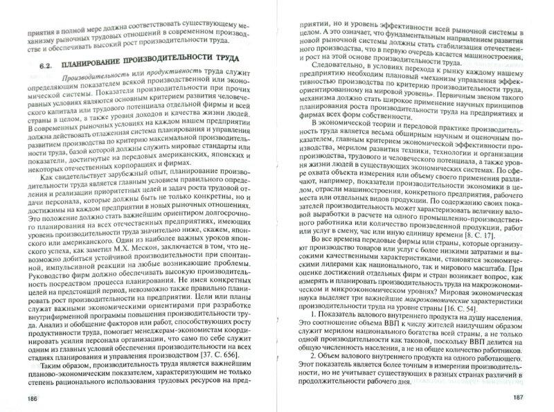 Иллюстрация 1 из 6 для Планирование на предприятии - Михаил Бухалков | Лабиринт - книги. Источник: Лабиринт