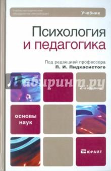 Зоопсихология и межвидовая психология. Учебник