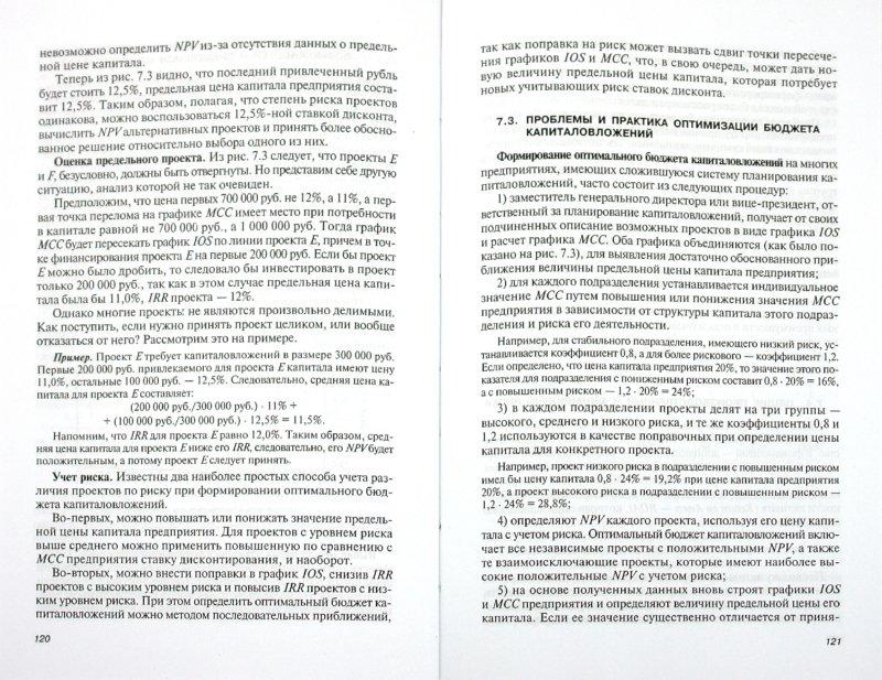 Иллюстрация 1 из 6 для Экономическая оценка инвестиций. Учебное пособие - Басовский, Басовская   Лабиринт - книги. Источник: Лабиринт