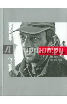 Рубинштейн Илья » Песни из ка/фэ
