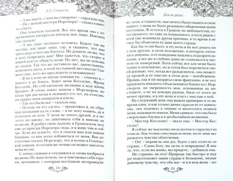 Иллюстрация 1 из 11 для Приключения принца Флоризеля - Роберт Стивенсон | Лабиринт - книги. Источник: Лабиринт