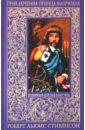 Стивенсон Роберт Льюис Приключения принца Флоризеля стивенсон р стивенсон ф динамитчик самые новые арабские ночи от принца флоризеля