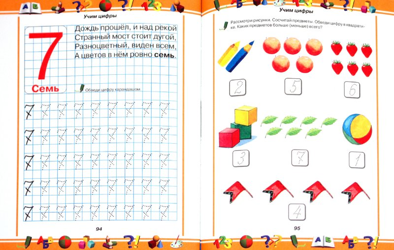 Иллюстрация 1 из 24 для Обо всем для малышей | Лабиринт - книги. Источник: Лабиринт