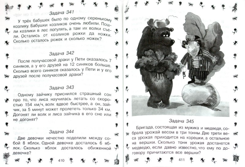 Иллюстрация 1 из 13 для Вредные советы, дикие задачи и ужасы в школе и дома - Григорий Остер   Лабиринт - книги. Источник: Лабиринт