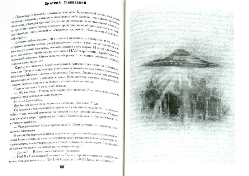 Иллюстрация 1 из 8 для Рассказы о Родине - Дмитрий Глуховский   Лабиринт - книги. Источник: Лабиринт